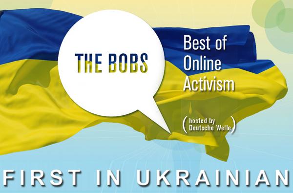 Україна серед лідерів міжнародного конкурсу блогів The BOBs 2013