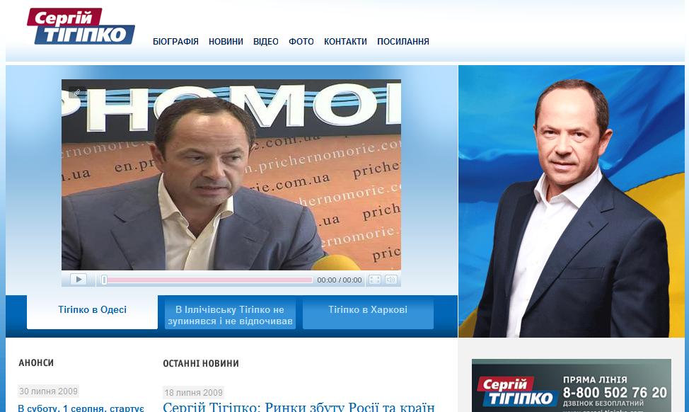 Як Тігіпко використовує інтернет в президентській кампанії