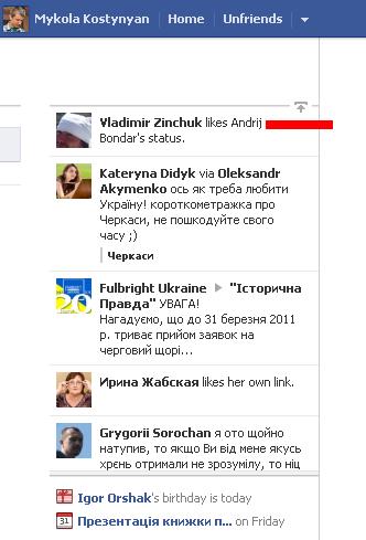 Facebook надав можливість приховати тікер