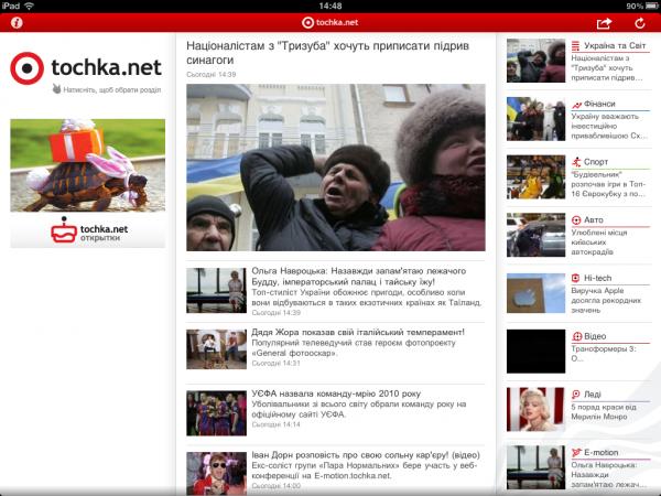 Tochka.net випустила додаток для iPad (оновлено)