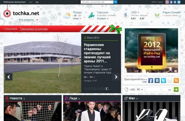 Tochka.net кардинально оновила головну сторінку та змінила стратегію