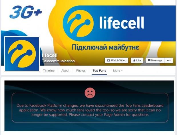 Life :) стає Lifecell з напівпрацюючим сайтом (updated)