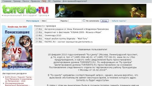 Прокуратура закрила найбільший російський торрент трекер