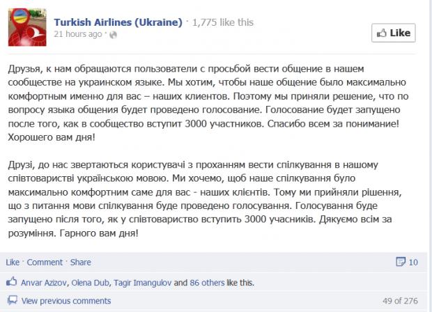 Турецькі авіалінії розпалюють мовну ворожнечу в Уанеті?