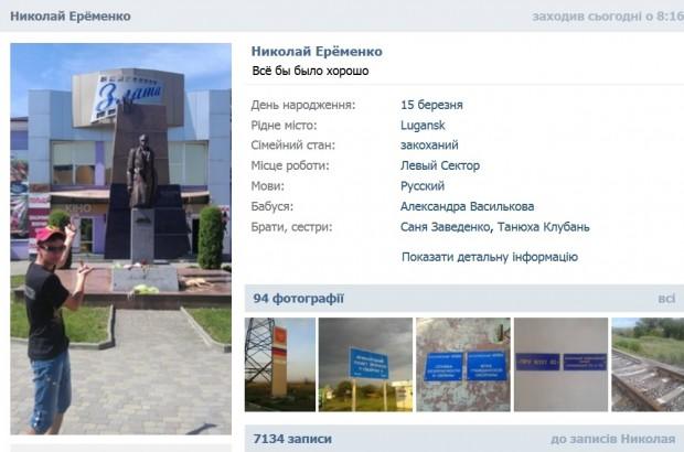Россия обстреляла украинских военнослужащих возле Степановки, - СНБО - Цензор.НЕТ 8560