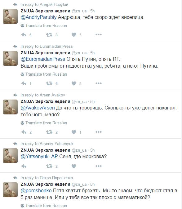 Невідомі зламали екаунт «Дзеркала тижня» у Twitter і поширюють провокативні повідомлення на адресу українських політиків