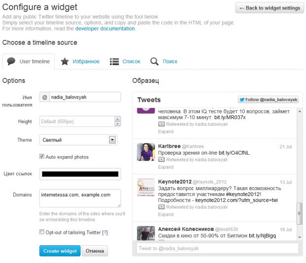 Вбудованний Twitter Timeline дозволяє зробити віджети Twitter більш інтерактивними