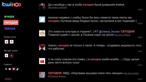 Google придбав російський стартап Twihoo (оновлено)