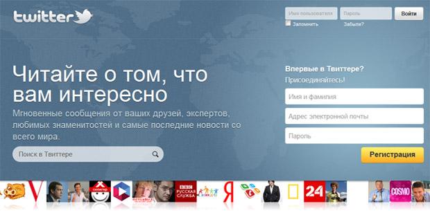 Twitter отримав російську версію
