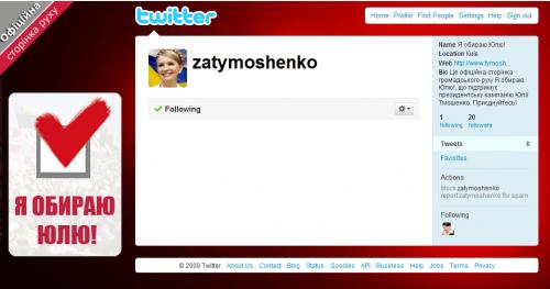 Інтернет імперія Тимошенко