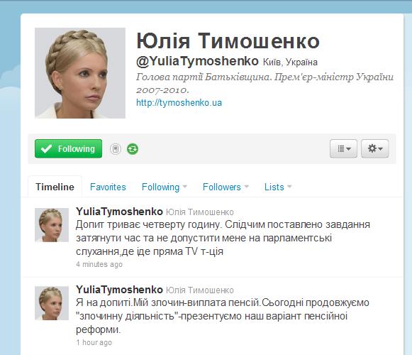 Юлія Тимошенко завела Твітер і веде пряму трансляцію з Генпрокуратури