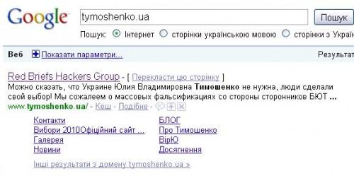 Сайт Тимошенко зламали хакери