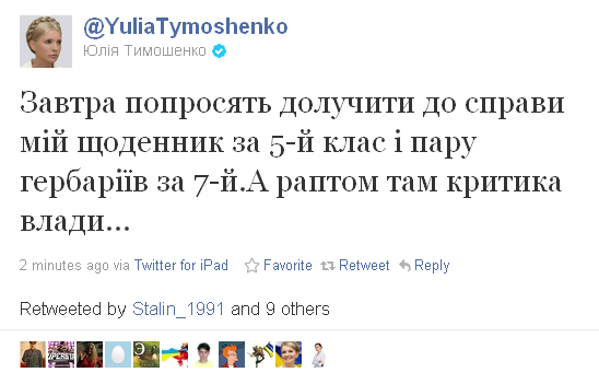 Публікації з Твітера Тимошенко приєднають до кримінальної справи