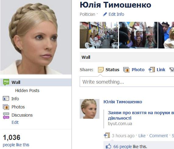Офіційна сторінка Тимошенко у Facebook стала рекордсменом за швидкістю зростання