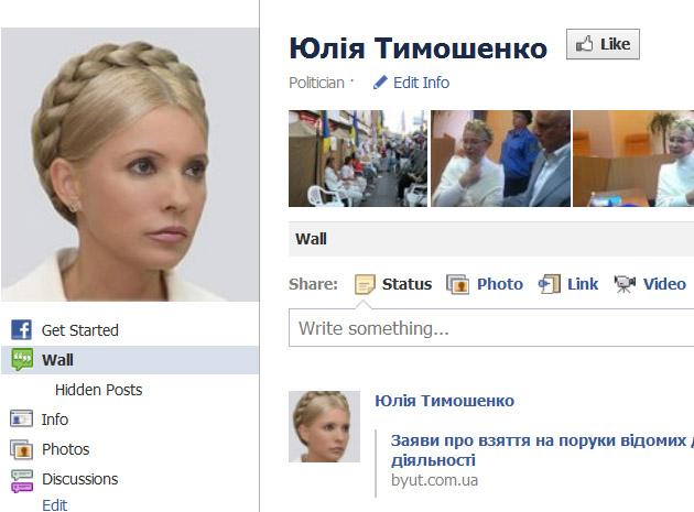 У Facebook відкрито офіційне представництво Юлії Тимошенко
