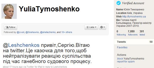 Тимошенко першою серед українських політиків отримала «verified екаунт» (виправлено)