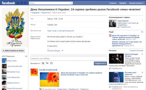 Українці в День Незалежності міняють аватарки на державний прапор