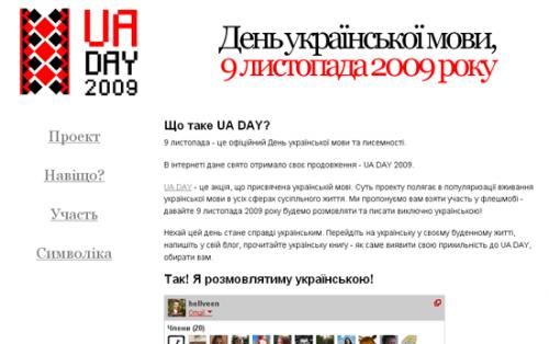 UA DAY 2009: день української мови в інтернеті