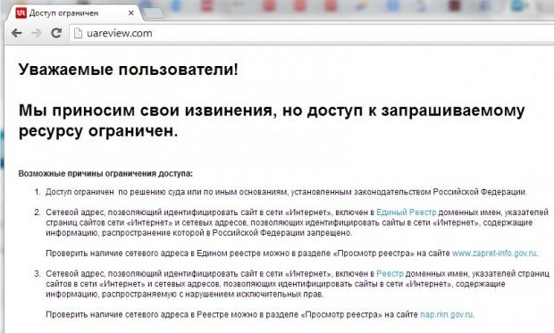Український сайт фейкових новин Uareview заборонили в Росії (оновлено)