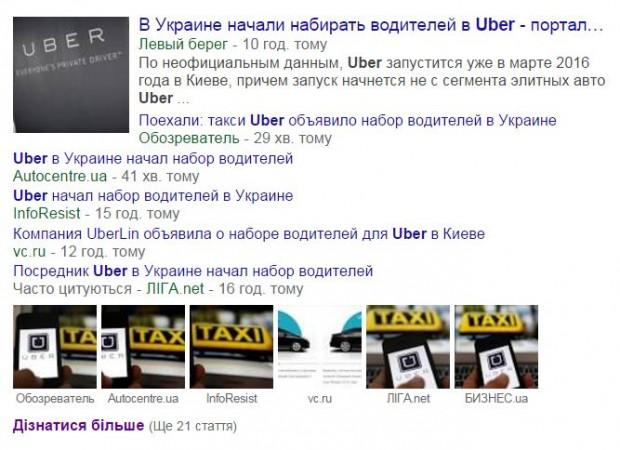 Uber не набирає українських водіїв і поки що не відомо про терміни запуску сервісу в Україні