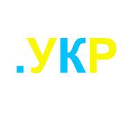 За Україною закріпили домен «УКР»