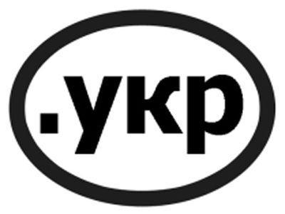 Україні делегували домен .укр