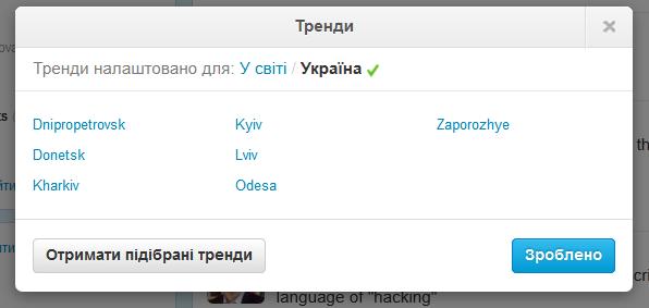 В Україні запустились Twitter Trends