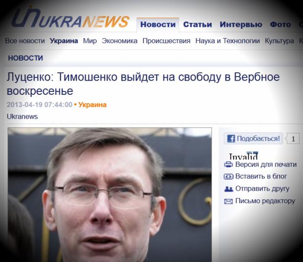 Майже всі провідні українські онлайн ЗМІ передрукували повідомлення фейкового Луценка