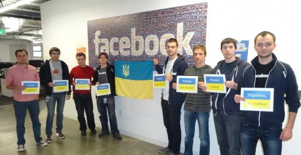 Розробники Facebook теж підтримують #ЄвроМайдан