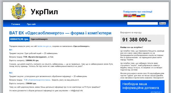 В уанеті відкрився сайт УкрПил