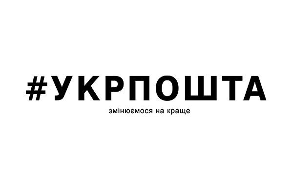 «Укрпошта» обіцяє курєрську доставку посилок електромобілями