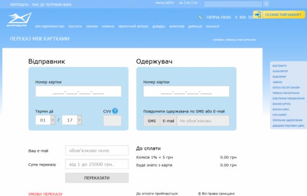 Укрпошта дозволить оплачувати послуги онлайн