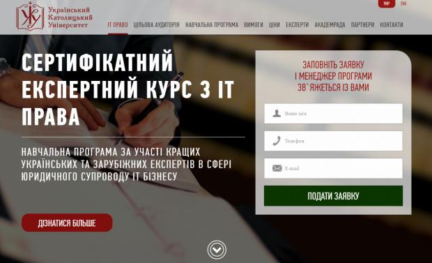 Український католицький університет запускає курс з ІТ права