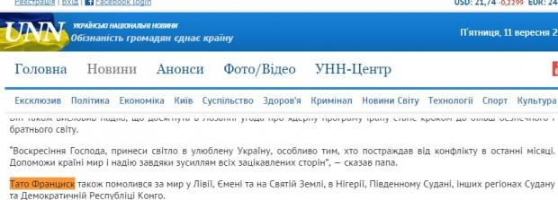 «Тато Франциск». Або про роль Google Translate в українській журналістиці