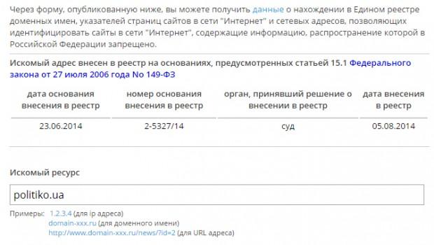 Роскомнадзор заблокував українську соціальну мережу