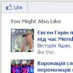 Facebook запустив Recommendations Bar