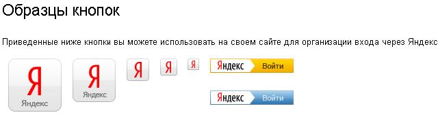 Яндекс запустив авторизацію для сайтів Яндекс.Логин