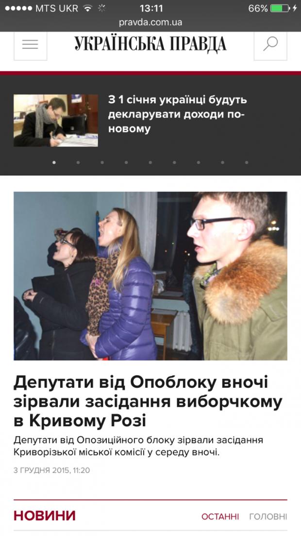 Українська правда нарешті запустила адаптивний дизайн