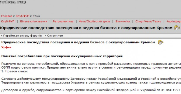 Росія погрожує закрити доступ до форуму Української Правди