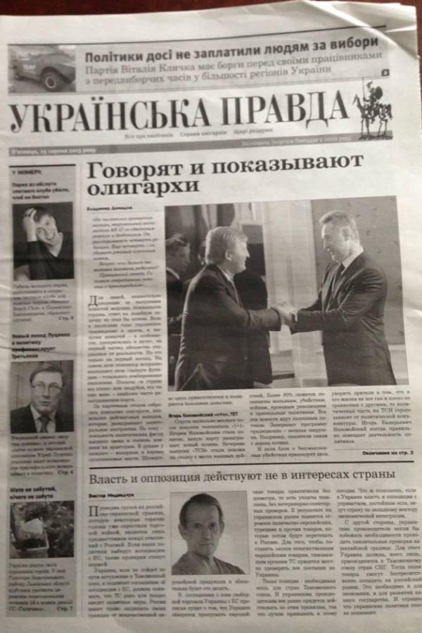 У регіонах розповсюджують паперовий клон «Української правди» (оновлено)