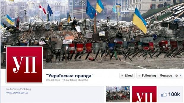 Українська Правда першою серед українських видань подолала позначку в 100 000 прихильників на Facebook