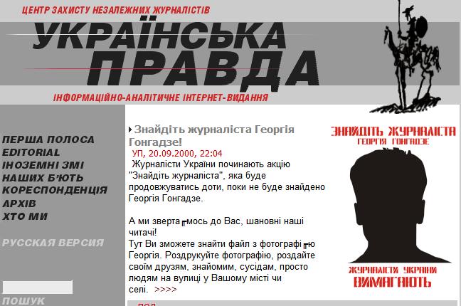Як Українська Правда взаємодіє з читачами