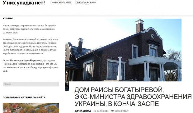 Запущено сайт Upadka.net з фотографіями маєтків української влади