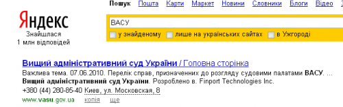 Яндекс навчився розшифровувати абревіатури