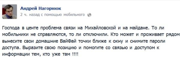 Українські інтернет компанії готові допомогти протестантам щодо забезпечення належного інтернет звязку