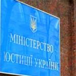 Рейдери захопили ДП Інформаційний центр Міністерства юстиції України?