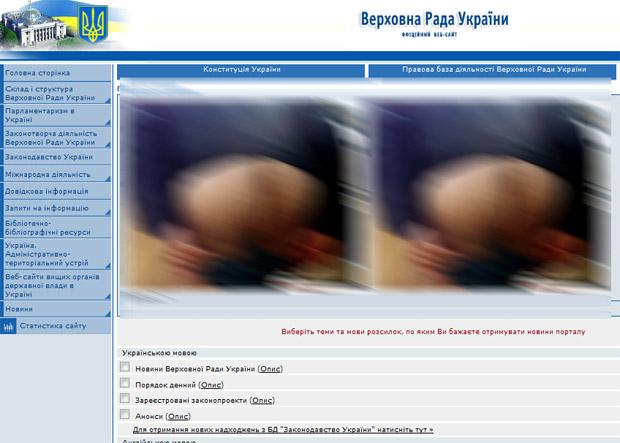 На сайті Верховної Ради розмістили фото оголених сідниць