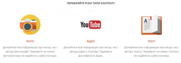 В Україні запустили сайт Verify.org.ua для верифікації контенту в онлайні