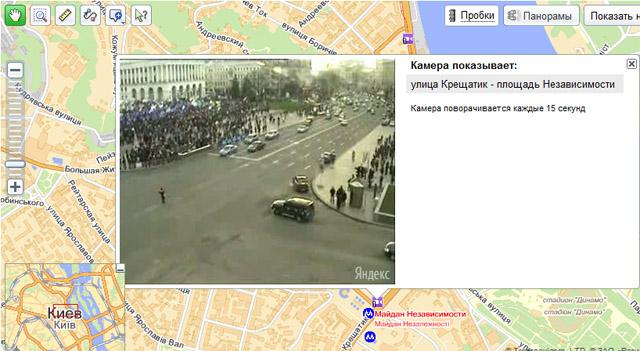 Яндекс запустив відеотрансляції з Майдану Незалежності