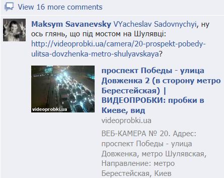 Сервіс веб камер на дорогах Києва Videoprobki не впорався з навантаженням